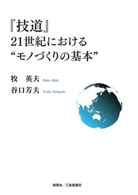 """『「技道」21世紀における""""モノづくり""""の基本』 牧英夫・谷口芳夫(著)"""