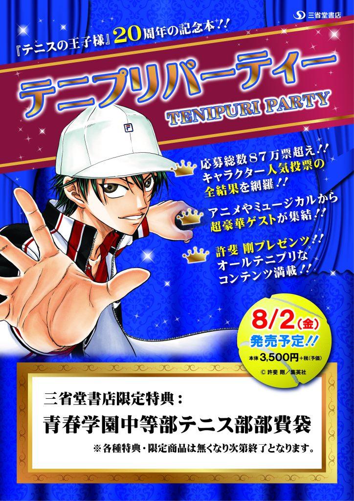 三省堂書店限定特典がつきます!2019年8月2日発売、『テニプリパーティー』