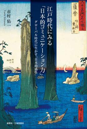 『江戸時代にみる「日本的コミュニケーション力」 グローバル時代に生かす「日本的感性」』 市村佑一(著)