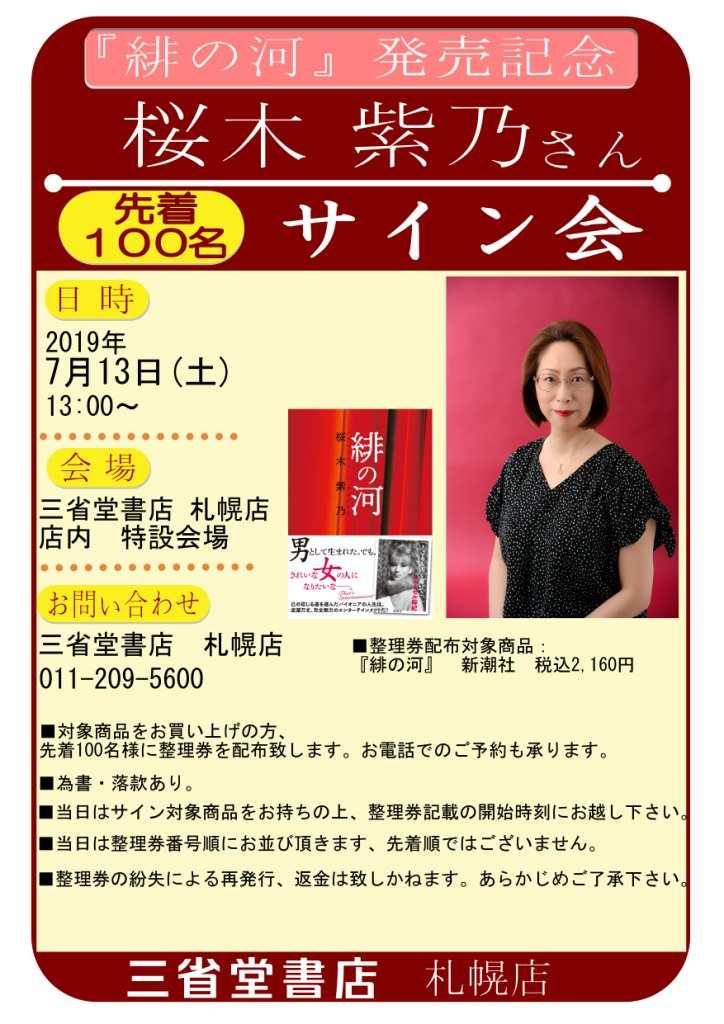 新潮社『緋の河』発売記念 桜木紫乃さんサイン会