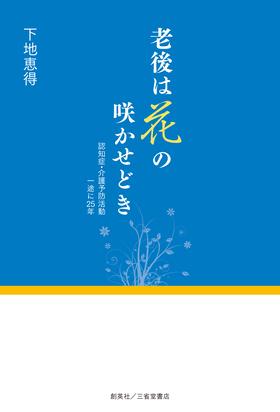 『老後は花の咲かせどき~認知症・介護予防活動一途に25年~』 下地恵得(著)
