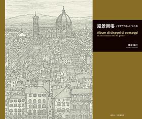 『風景画帳 イタリアで巡った31の街』橋本暢仁(著)