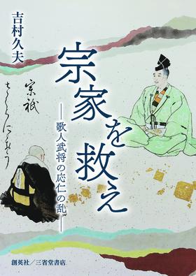 『宗家を救え―歌人武将の応仁の乱』 吉村久夫(著)