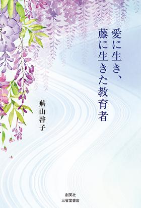 『愛に生き、藤に生きた教育者』 蕪山啓子(著)