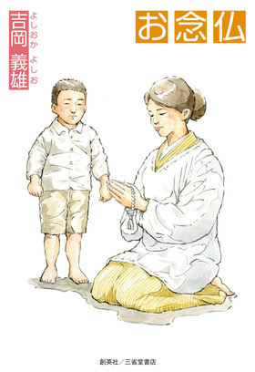 『お念仏』吉岡義雄 (著)