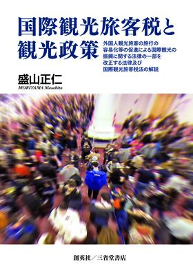 『国際観光旅客税と観光政策』 盛山正仁(著)