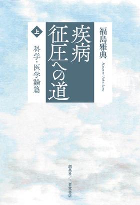 『疾病征圧への道 上 科学・医学篇』 福島雅典(著)