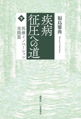 『疾病征圧への道 下 医療イノベーション実践篇』 福島雅典(著)
