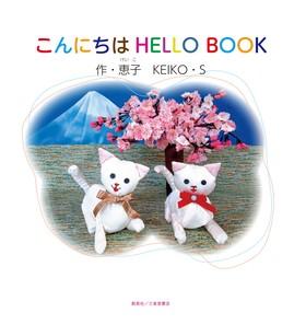 『こんにちは HELLO BOOK』 恵子 KEIKO・S(著)