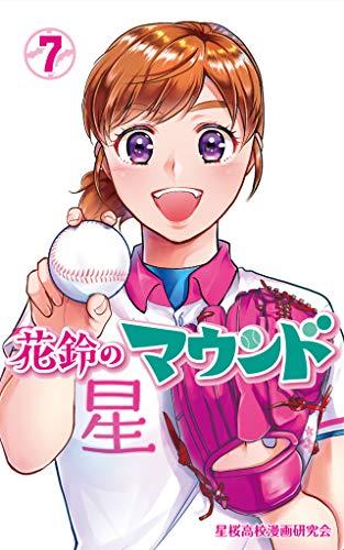 『花鈴のマウンド7巻』発売記念 女子プロ野球「愛知ディオーネ」選手 サイン会&写真撮影会