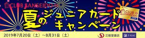 【CSSD】ジュニアカードキャンペーン