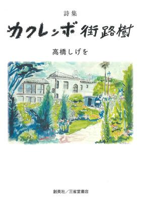 『詩集 カクレンボ街路樹』 高橋しげを(著)