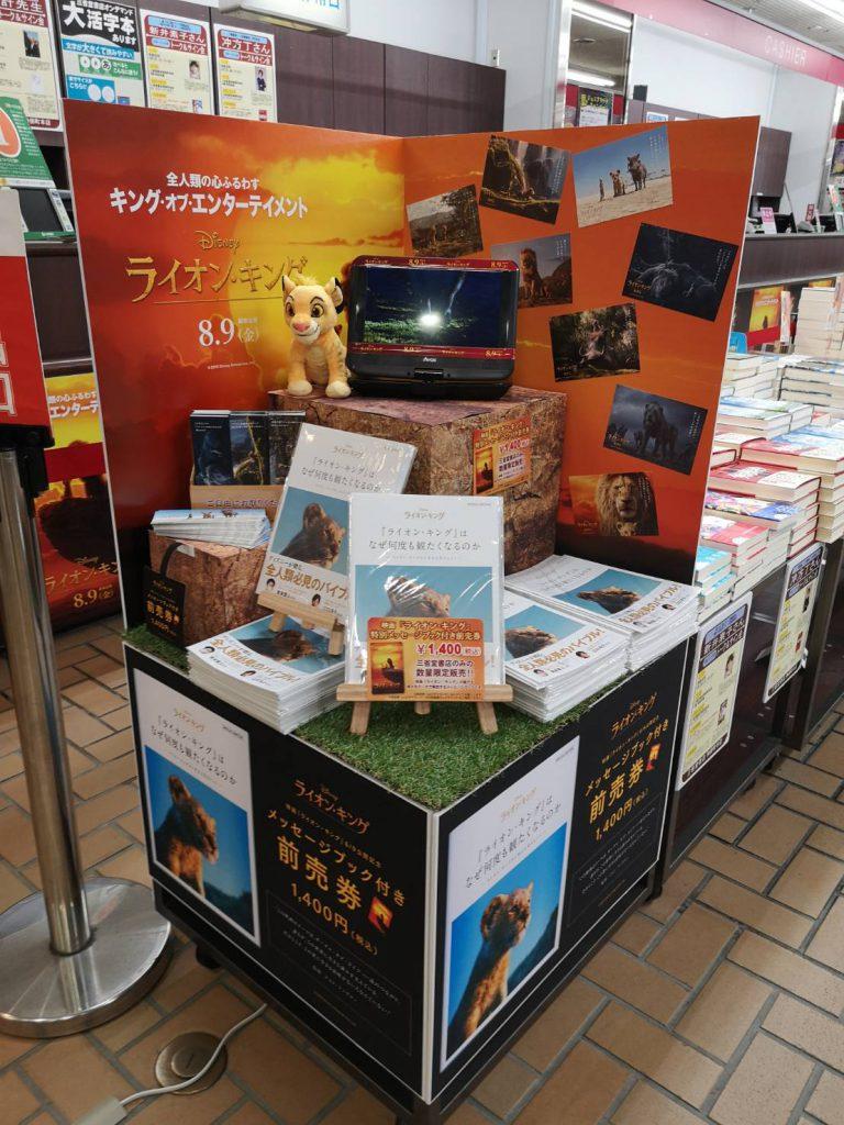 【数量限定】『ライオン・キング』特別メッセージブック付き前売券販売!