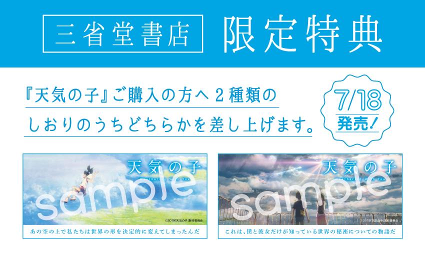新海誠監督最新作『小説 天気の子』7月18日(木)発売! 三省堂書店ではノベルティとしてオリジナルしおりをプレゼント!