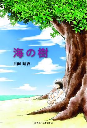 『海の樹』 日向晴香(著)