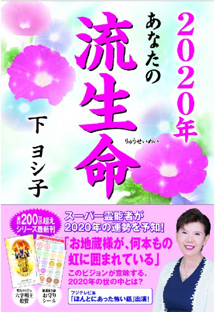 【有楽町店】9/1(日)14時~下ヨシ子さん握手会 開催決定!