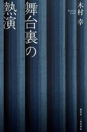 『舞台裏の熱演』 木村幸(著)