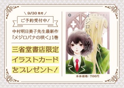 2019年9月30日発売、中村明日美子先生最新作『メジロバナの咲く』三省堂書店限定特典がつきます!