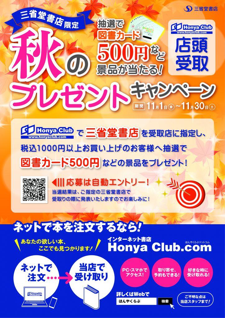 三省堂書店×HonyaClub受取店限定プレゼントキャンペーン 11/1~11/30