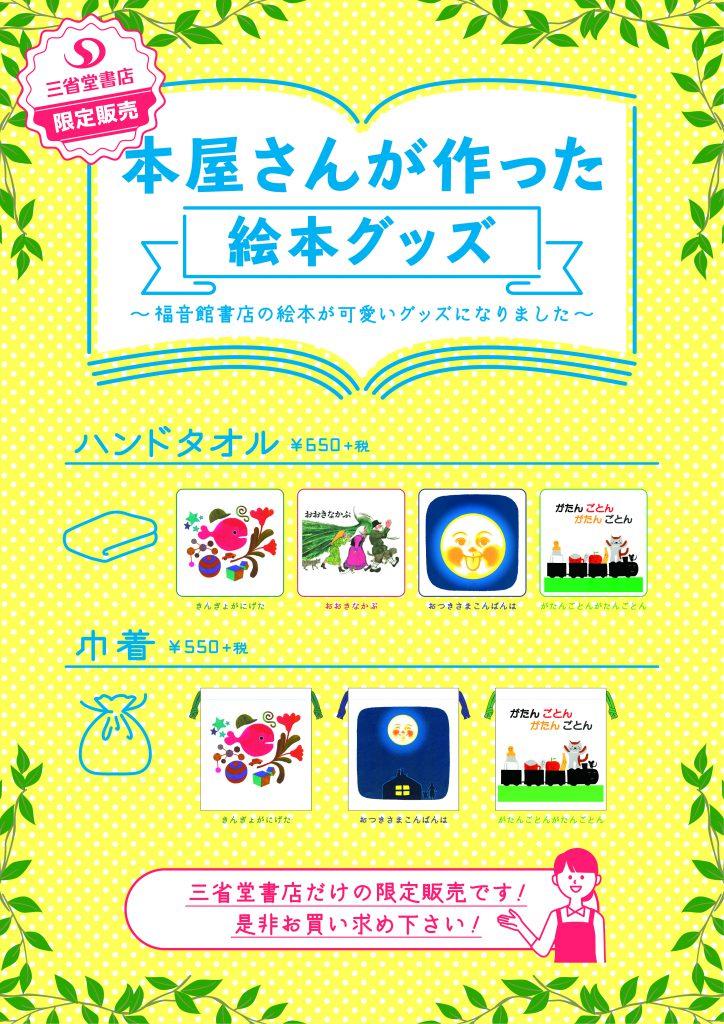 三省堂書店限定販売!「本屋さんが作った絵本グッズ」