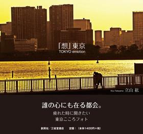 『「想」東京  TOKYO emotion』 立山紘(著)
