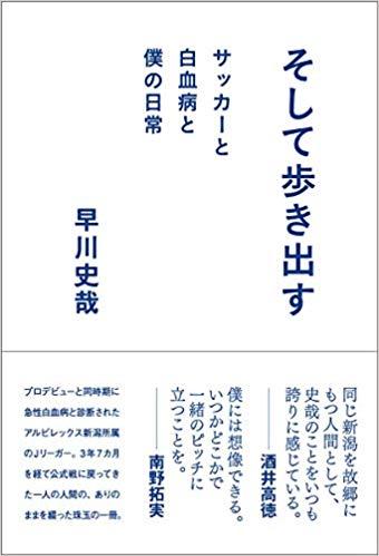 【有楽町店】早川史哉選手サイン会 開催決定!201912