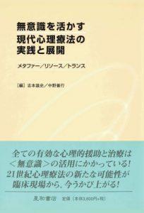 【オンデマンド】『無意識を活かす現代心理療法の実践と展開』吉本雄史 中野善行(星和書店)