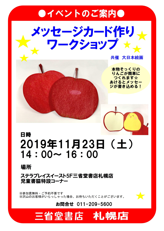 りんご型のメッセージカード作りイベント開催!