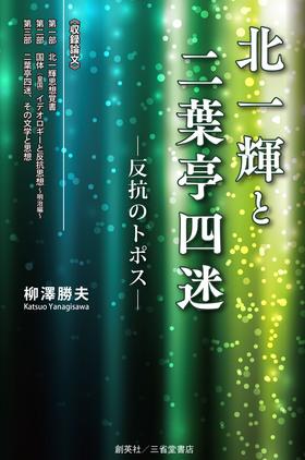 『北一輝と二葉亭四迷―反抗のポトス―』 柳澤勝夫(著)