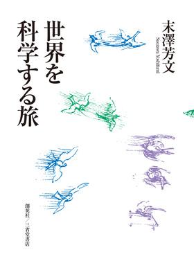 『世界を科学する旅』 末澤芳文(著)