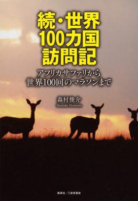 『続・世界100カ国訪問記』 森村俊介(著)