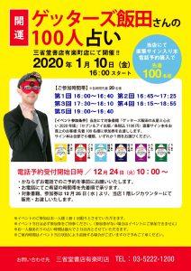 【有楽町店】ゲッターズ飯田さんの100人占い 開催決定!2020
