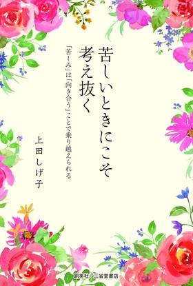 『苦しいときにこそ考え抜く』 上田しげ子(著)