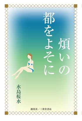 『煩いの都をよそに』 水島桜水(著)