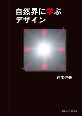 『自然界に学ぶデザイン』 鈴木伸夫(著)