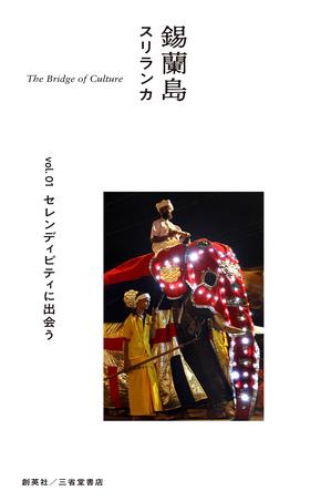 『錫蘭島 スリランカ The Bridge of Culture Vol.01 セレンディピティに出会う』 ばんせい総合研究所(著)