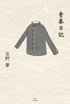 『青春日記』 吉野肇(著)