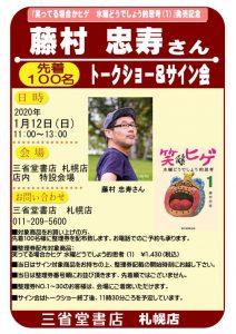 藤村忠寿さんトークショー&サイン会