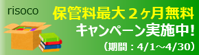 リソコ キャンペーン