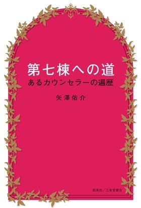 『第七棟への道 あるカウンセラーの遍歴』 矢澤佑介(著)