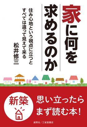 『家に何を求めるのか』(2刷) 松井修三(著)