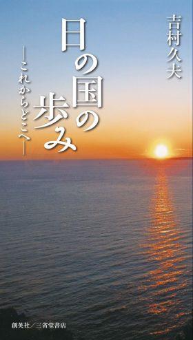 『日の国の歩み―これからどこへ― 』 吉村久夫(著)