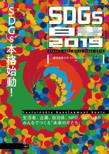 【オンデマンド】『SDGs白書2019』編:慶應義塾大学 SFC研究所 xSDG・ラボ(インプレスR&D)