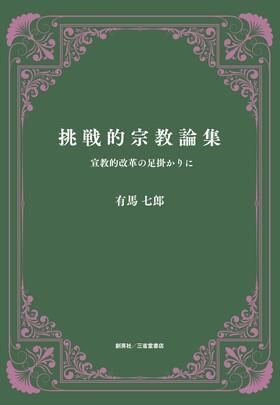 『挑戦的宗教論集 宣教的改革の足掛かりに』 有馬七郎(著)