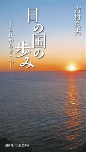 『日の国の歩み―これからどこへ―』 吉村久夫(著)