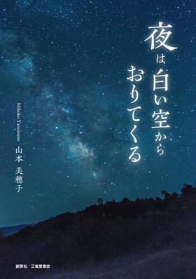 『夜は白い空からおりてくる』 山本美穗子(著)
