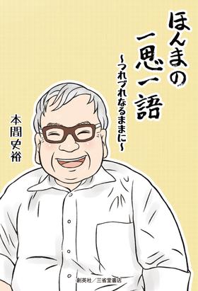 『ほんまの一思一語 ~つれづれなるままに~』 本間史裕(著)