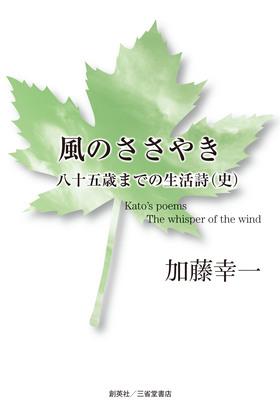『風のささやき 八十五歳までの生活詩(史)』 加藤幸一(著)