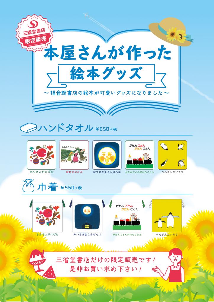 新商品販売開始!三省堂書店限定「本屋さんが作った絵本グッズ」