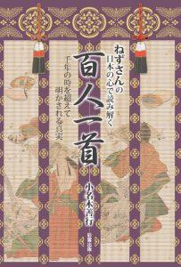 【オンデマンド】『ねずさんの 日本の心で読み解く「百人一首」』小名木善行(彩雲出版)